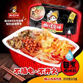 柳螺宗蛳 懒人自煮自热螺蛳粉 310g*3盒装