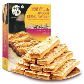 十月初五 麦酥杏仁条200g/盒