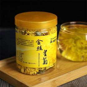 【降火良药】金丝皇菊养生茶,色泽金黄,一朵一杯,色泽金黄,清香甘甜,清热祛火