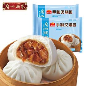 广州酒家 手制叉烧包337.5g两袋装方便速冻食品 早餐面包广式早茶点心