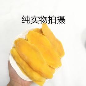 【芒果干】大片芒果干 办公室零食 食品果干蜜饯口感好