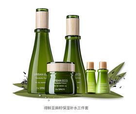 韩国The Saem/得鲜进口亚麻籽三件套 滋润补水保湿套盒