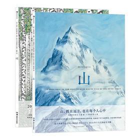 【套装】山+树(2012年意大利安徒生奖年度图书、*佳科普书籍 绘画艺术与诗文创作的完美结合!)