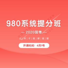 2020国考系统提分班(图书3月26日左右发货)