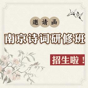 南京诗词网络研修班