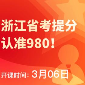 ¡¾华图在线¡¿2019浙江省考系?#31243;á·职?0期