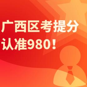¡¾末期¡¿2019广西区考系?#31243;á·职?5期