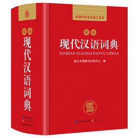 崇文书局新编现代汉语词典
