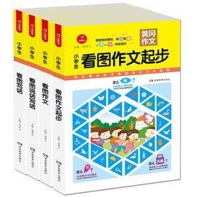 黄冈作文小学生看图说话写话作文起步共4册