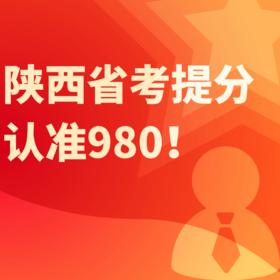 ¡¾末期¡¿2019陕西省考系?#31243;á·职?5期
