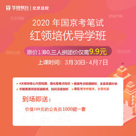 2020年国京考笔试红领培优导学班