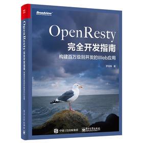 《OpenResty完全开发指南》