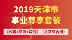 2019年天津市《公基+职测+写作》(文字综合岗)事业尊享套餐
