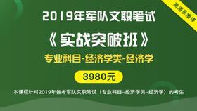 2019年军队文职笔试《实战突破班》(经济学类-经济学)