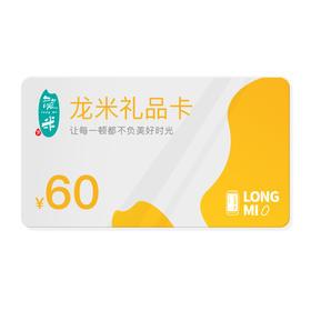 龙米60元礼品卡:可兑换龙米家家香富硒米1箱