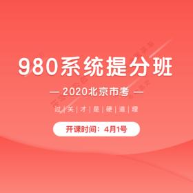 2020北京市考系?#31243;á·职à£?#22270;书3月26日左右发货£©