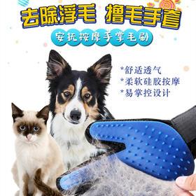 【宠物脱毛季救星】轻松解决掉毛问题,撸毛、按摩、清洁,左右手通用猫狗多功能撸毛手套