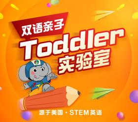 【广州地区】2-3岁TODDLER双语亲子实验室主题活动一次