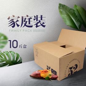 【家庭装/大果】52度良作_CCTV7推荐招牌款生红薯 10斤/份 香甜粉糯地瓜 烤蒸煮都好吃
