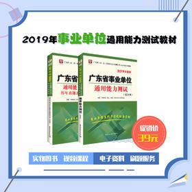 [事业单位][包邮]2019广东省事业单位通用能力测试