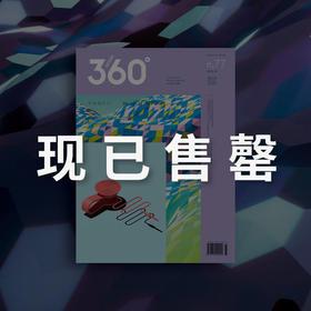 未来设计力 | Design360°观念与设计杂志 | 77期