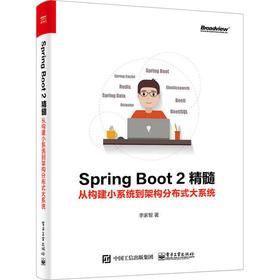 Spring Boot2精髓从构建小系统到架构分布式大系统 spring boot实战开发入门教程书 Spring Boot框架设计