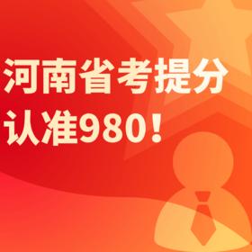 2019河南省考系?#31243;á·职?5期
