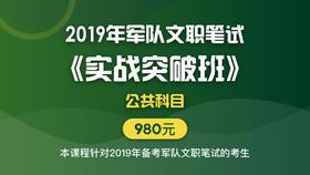2019年军队文职笔试《实战突破班》一期(2.15-4.26)