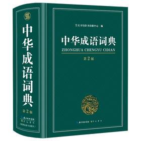 崇文书局中华成语词典(第2版)32开