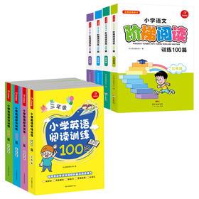 【开心图书】小学阅读训练100篇语文英语全系列1~6年级