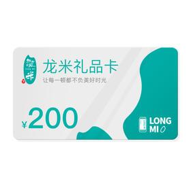 龙米200元礼品卡:可兑换龙米稻花香彩色生活小动物款2箱