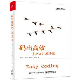 码出高效 java开发手册 阿里巴巴Java开发核心技术详解Java程序开发教程 Java后端技能点参考手册 Java工程师入职指南
