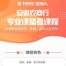 2019安徽农商行专业课备考课程