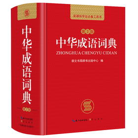崇文书局中华成语词典(第2版)64开