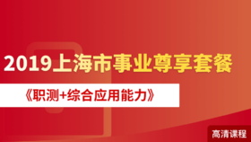 2019年上�!堵殰y+綜合應用》事業尊享套餐