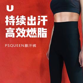 PSQUEEN暴汗裤 瘦腿裤健身裤 跑步运动服发汗裤 15分钟等于运动2小时的出汗量