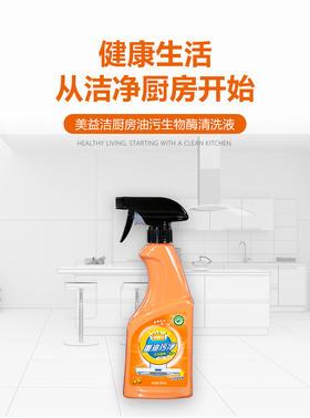 厨房油污生物酶清洗剂