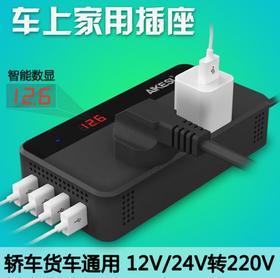 【车载逆变器】12V/24V转220V家用电源转换器多功能汽车插座充电器