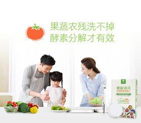果蔬清洗除菌酵素泡腾片