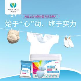 生物酶洗衣泡腾片