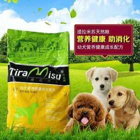 提拉米苏 幼犬 营养健康成长配方 天然粮10kg