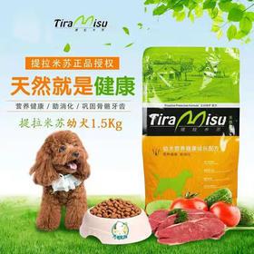 提拉米苏 幼犬 营养健康成长配方 天然粮1.5kg
