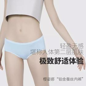 【滋养肌肤 舒适无感】樱姿娜 铂金蚕丝女内裤   多色6条装  热卖