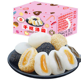 【零食】然利麻薯干吃汤圆1kg年货礼盒装特产驴打滚糯米糍甜零食品糕点心