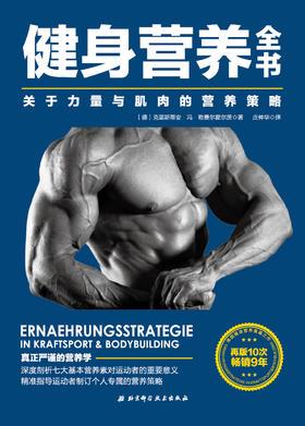 健身营养全书:关于力量与肌肉的营养策略——北京科学技术出版社