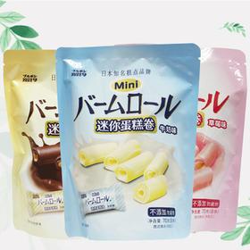 【进口零食】波路梦迷你蛋糕卷70g牛奶/草莓/巧克力早餐面包糕点休闲零食