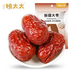 姚太太骏枣508g袋煲汤新疆特产红枣大枣煲汤枣果干零食批发