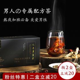 人参多宝茶 2盒立减20 男人专属配方茶!古法配比,集合多种养生食材 滋气养元 补肾益精!