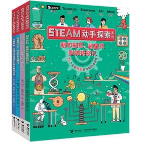 STEAM动手探索系列(第1辑)四册套装 7-14岁儿童科学实验课