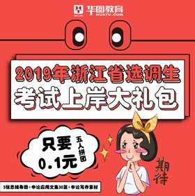 2019年浙江省选调生备考大礼包